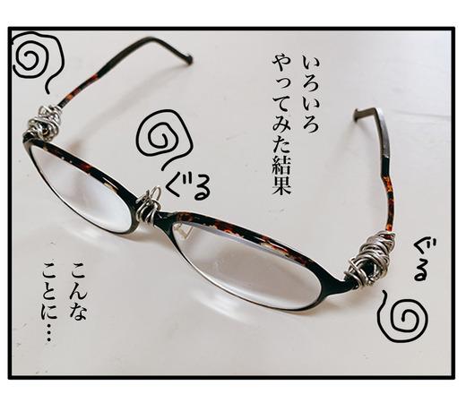 めがねのコピー3