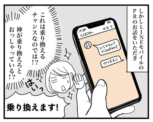 LINEのコピー