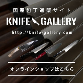 knifegallery_blog_side1