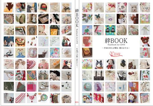kizunabook_cover