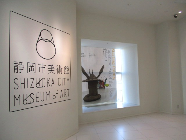 市 美術館 静岡