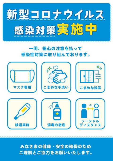 200807_新型コロナ感染対策A4_サンプル-724x1024