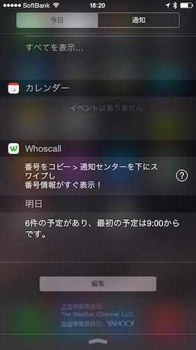 whoscall_02