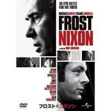 フロスト × ニクソン