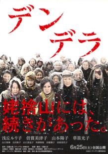2011 年 日本 姥捨 て 山 に は ...