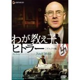 我が教え子、ヒトラー