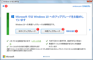 wi-win10upgrade02