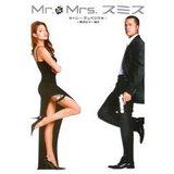 Mr&Mrsスミス