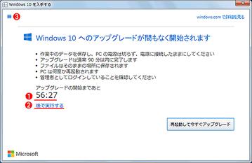 wi-win10upgrade05