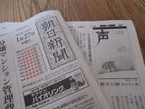 27日 朝日新聞 声
