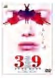 刑法第39条
