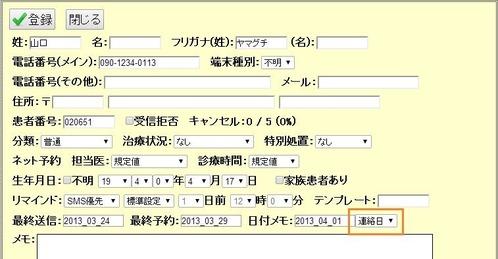 20140124_4