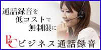 ビジネス通話録音バナー