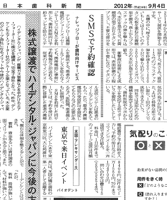 article20120904