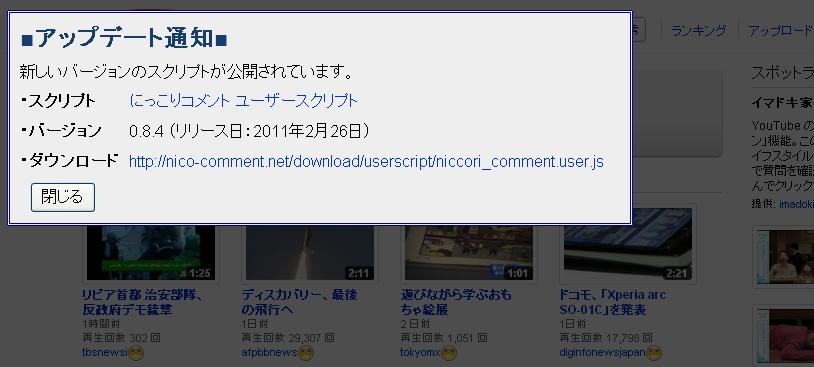 notify_update