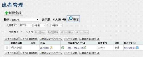 20140124_5