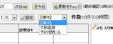 menu_operations