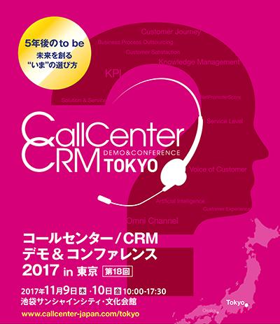 callcenter_tokyo2017_form-1