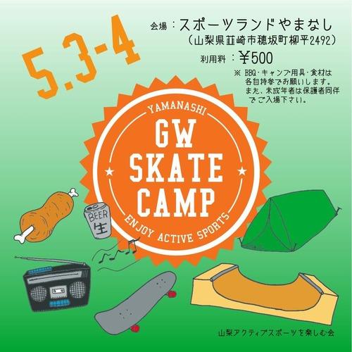 GW_SKATECAMP