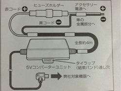 ドライブレコーダー ユピテル(DRY-FH22)取り付け10