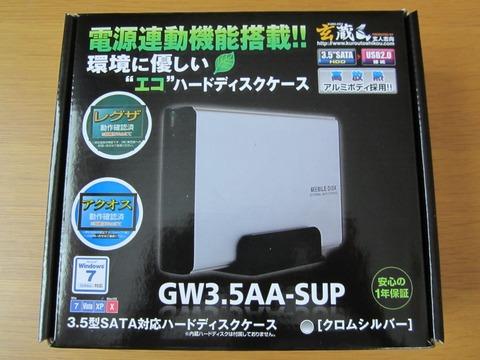 玄蔵 GW3.5AA-SUPの外箱1