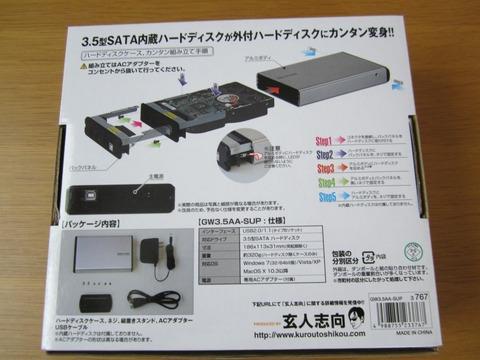 玄蔵 GW3.5AA-SUPの外箱2