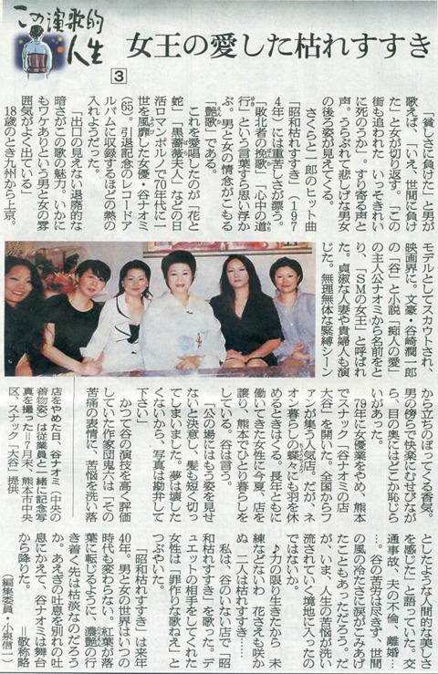 谷ナオミ、スナック大谷, 朝日新聞夕刊 2013年12月18日