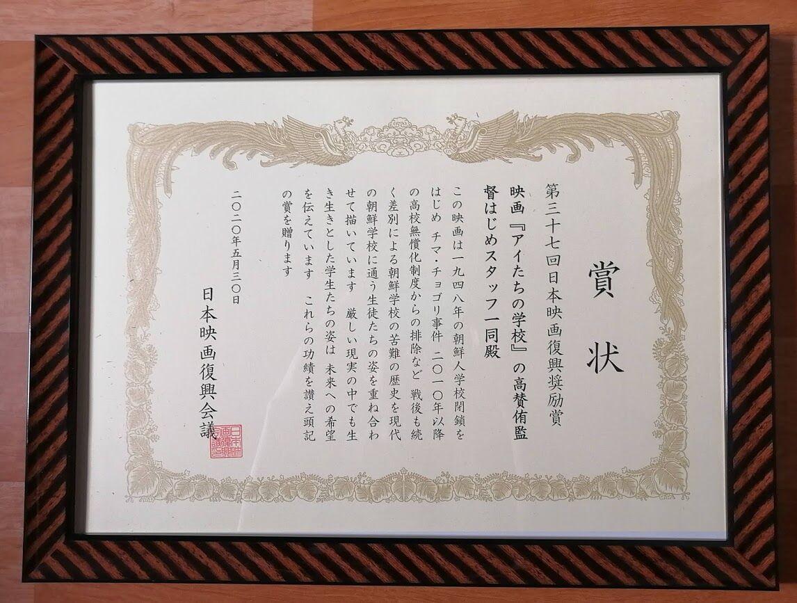I200706日本映画復興奨励賞5月30日