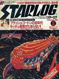 STL1981-2