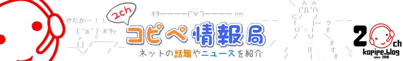 【2ch】コピペ情報局