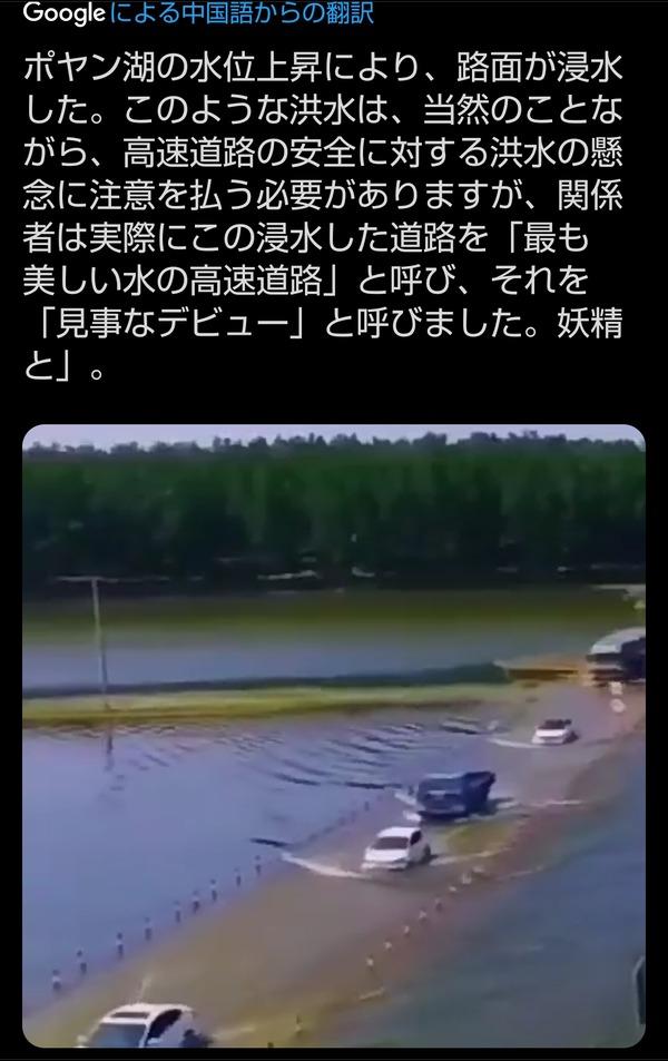 【動画】中国最大の淡水湖がお漏らしした結果wwwwww