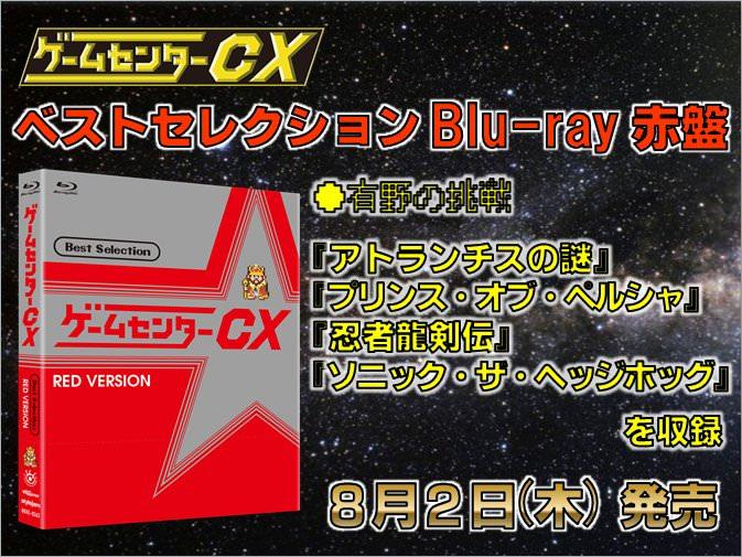 ゲームセンターCX 133 もっと戦えカエル戦士 ...