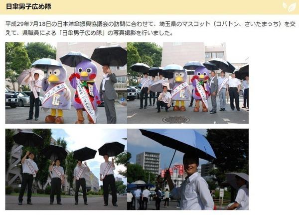 「日傘男子」が流行の兆し! SNSで日傘デビューが相次ぐ