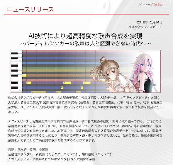 【AI】元歌手と判別できないレベルのAI歌声合成、名古屋工業大学と音声ベンチャーが開発