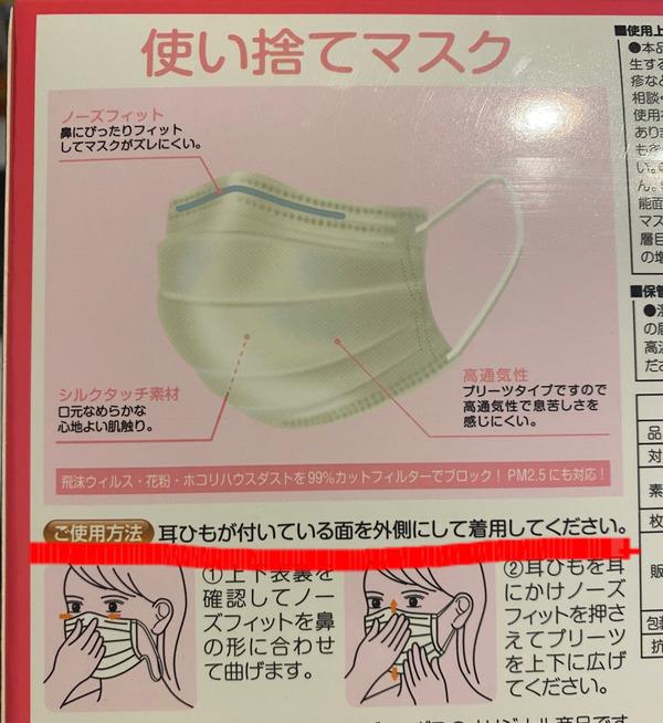 【悲報】マスクの正しい付け方知らない人が多すぎ!正しい付け方はこれだ!!