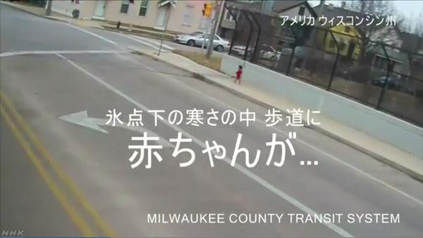 氷点下の寒さの中 道路を歩く赤ちゃん、バスの運転手がとっさに保護