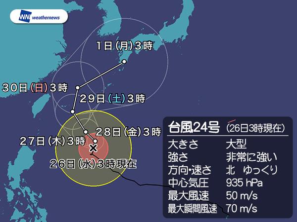 台風24号「チャーミー」、沖縄の南の海上をゆっくり北上中。週末は沖縄、週明けは九州・本州へ上陸の恐れ。26日3時現在予想