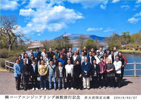 函館旅行集合写真