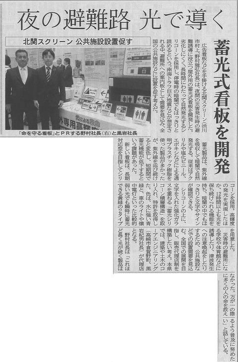上毛新聞20181129