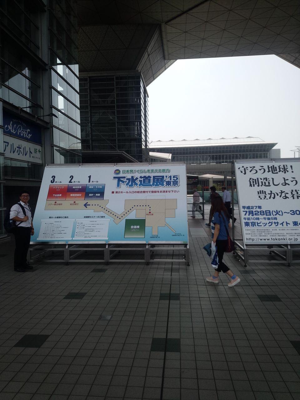 20150730下水道展