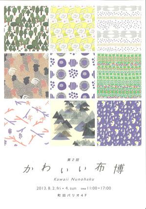 nunohaku_dm