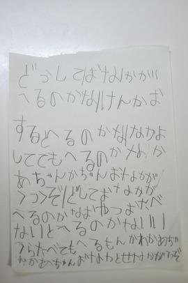 DSC_3700
