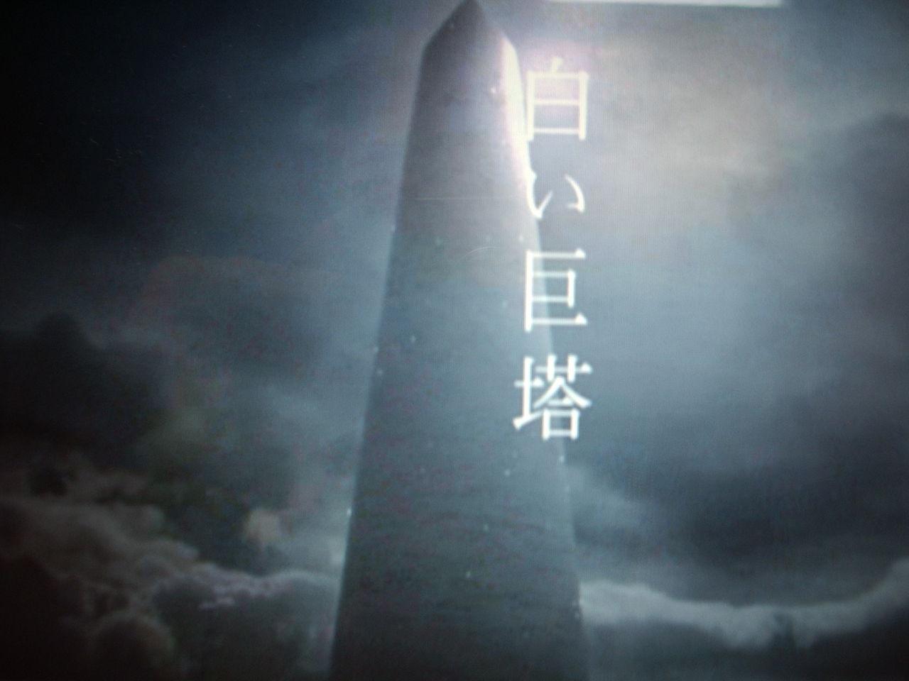 白い巨塔 (1978年のテレビドラマ)の画像 p1_38