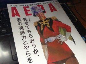 AERA 2015年3月2日号
