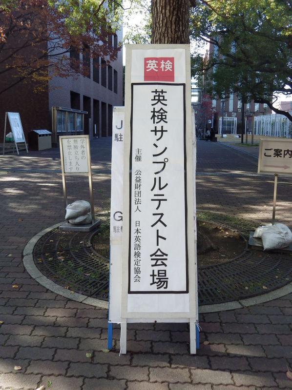 英検サンプルテスト会場