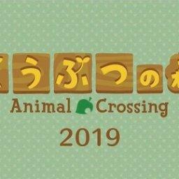 Nintendo Switch版『どうぶつの森』新作がで2019年発売決定!!!しずえさんスマブラにも参戦決定