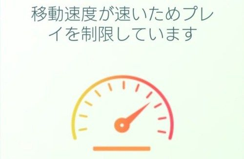 【ポケモンGO】電車が停まる度にポケスト回してるんだけど警告が出て動作が遅くなるのって速度制限なの?