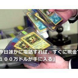 アメリカでポケモンカード1枚に3200万円の価格が付いてしまうwww