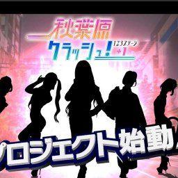 Switch『秋葉原クラッシュ!123ステージ+1』発表。ドラスの人気ゲームシリーズ新作