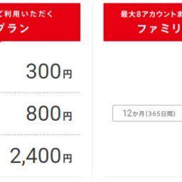Nintendo Switch Online「ファミリープラン」のファミリー設定についての情報きた